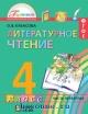 Литературное чтение. Любимые страницы 4 кл в 4х частях часть 4я